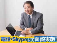 電話Skypeで面談